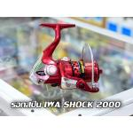 รอกสปิน IWA SHOCK 2000 สีแดง
