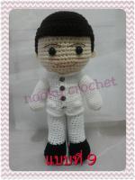 BO2ตุ๊กตาถักไหมพรมชุดนักศึกษาชาย สูง 12 นิ้ว