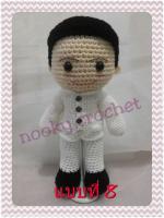 BO4ตุ๊กตาถักไหมพรมชุดนักศึกษาชาย สูง 12 นิ้ว