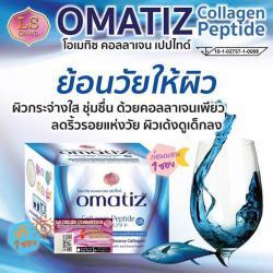 พร้อมส่ง Omatiz Collagen Peptide LS โอเมทิซ คอลลาเจน เพียว 100% นำเข้าจากญี่ปุ่น คอลลาเจนที่เซเล็บดาราทานมากที่สุด