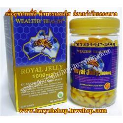 นมผึ้ง ที่โดมทาน รอยัล เจลลี่ 1000 มก.ROYAL JELLY 10HDA 1000mg จากนมผึ้งสูตรเข้มข้น 6%