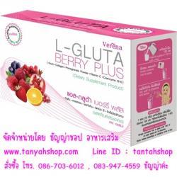L- Gluta Berry Plus (แอล-กลูต้าเบอรี่ พลัส) ช่วยให้ผิวเนียนใส เปล่งปลั่ง เปร่งประกายออร่า