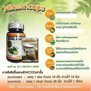 Ninetricaps ไนท์ตริแคป & Newtricaps นิวตริแคป รูปร่างเพรียว กระชับ สำหรับคนที่อ้วนหรือมี น้ำหนักเกินได้ เห็นผลชัดเจนในส่วนยาลดน้ำหนัก สมุนไพรแท้ 100 %