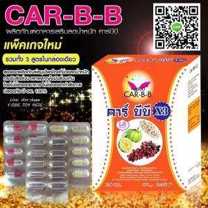 ศูนย์รวม Car-B-B X3 คาร์ บี บี ลดน้ำหนัก 3สูตร ในกล่องเดียว เหลือง ม่วง ชมพู ดื้อยาแค่ไหน ก้เอาอยู่