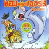 DVD 15in1 ทอมแอนด์เจอร์รี่ vol.3