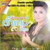 DVD ตั๊กแตน ชลดา ผู้หญิงนอกอ้อมแขน2