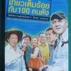 เทียวเต็มร้อยกับ 100 คนดัง หนังสือชุดประทับใจไทยแลนด์ 2