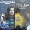 DVD 2in1 ธรณีไฟนรกถล่มโลก + ทวิสเตอร์ ทอร์นาโดมฤตยูถล่มโลก