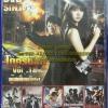 DVD หนังจีน 5in1 โคตรมันส์ vol.18