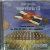 CD เพลงทหารเรือ วอลท์ซนาวี