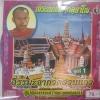 CD พระพยอม ธรรมะจากวัดสวนแก้ว สู่ประชาชนชาวภาคอีสาน ชุดที่1