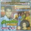 VCD คอนเสิร์ตแสดงสด ออนซอนย้อนอดีต เฉลิมพล มาลาคำ เพลงละครชีวิต ชุด2