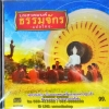 CD บทสวดมนต์ธรรมจักร แปลไทย