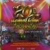 MP3 20ปี แกรมมี่โกลด์ ที่สุดของที่สุด ชุด2
