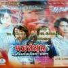 VCD หย่งซุน พยัคฆ์แค้นเลือดมังกร