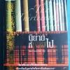 นิยายที่หายไป โดย ไอแอน เซตเตอร์ฟีลด์ เขียน ศศมากา แปล