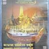 CD ระนาด ซอด้วย ขลุ่ย บรรเลงเพลงไทยเดิม