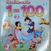 123 คัดเลขไทย-อารบิค 1-100 Princess story