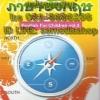 VCD ภาษาอังกฤษสำหรับเด็ก vol.3
