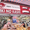 พาเที่ยวญี่ปุ่น PART : พาช้อปขนมของฝากญี่ปุ่นกันที่ร้าน Niki no Kashi แห่งตลาด Ameyoko