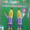 123 แบบฝึกหัด คณิตศาสตร์ เรียรู้การบวกเลข เล่ม3 Bananas in Pyjamas