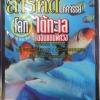 VCD สารคดีมหัศจรรย์โลกใต้ทะเล ตอนแดนพิศวง