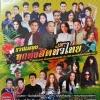 MP3 รวมเพลงลูกทุ่งฮิตทั่วไทย