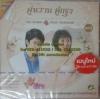 DVD คู่หวาน คู่กรุง ชุด2 ก๊อต+ศรัณย่า