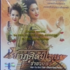 VCD+CD นาฎศิลป์ไทย ชุด รำอวยพร