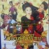 VCD+CD นาฎศิลป์ไทย ชุดโปงลาง2