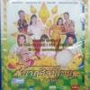 VCD+CD นาฎศิลป์ไทย ชุด ลำตัด