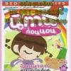 CD นิทานก่อนนอน ชุดที่6 จินตนาการสร้างสรรค์เด็กดี