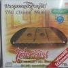 CD บรรเลงดนตรีไทยเดิม เดี่ยวขิม ชุด1