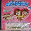 MP3 เพลงไทยเดิมประกอบพิธีมงคลสมรส เพลงกล่อมหอ