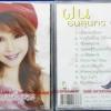 CD ฝน ธนสุนทร ชุด ถึงเวลาบอกรัก