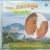 CD เพลงกล่อมลูก (ภาคเหนือ)