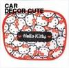 ( ลด 15 % ) HELLO KITTY - เฉพาะแผ่นบังแดดข้างรถยนต์