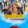 DVD หนังจีน Boxset อุ้ยเสี่ยวป้อ จอมยุทธเจ้าสำราญ ชุด1