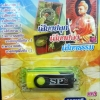 USB+เพลง เสียงปลุก เสียงปลง เสียงธรรม