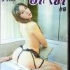 DVD หนังอิโรติก 7in1 อ้าซ่า vol.6