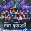 DVD บันทึกการแสดงสดคอนเสิร์ต สลา คุณวุฒิ คนสร้างเพลง เพลงสร้างคน ชุดที่2
