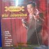 MP3 มนต์เพลงชาย เมืองสิงห์