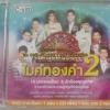 CD+DVD ชิงช้าสวรรค์ไมค์ทองคำ ชุดที่2