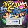 USB+เพลง เพลงวันวานยุคคีตา ชุด2