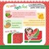 สบู่แตงโม กลูต้าวิ้งค์ (Watermelon gluta wink soap)