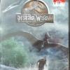 DVD หนังฝรั่งจูราสสิคพาร์ค3
