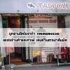 🕋บุกย่านชิคโอซาก้า Nakazakicho แหล่งร้านค้าและคาเฟ่ เสน่ห์วินเทจน่าสัมผัส