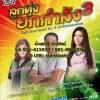 MP3 ลูกทุ่งยกกาลัง 3 ศิริพร - ไมค์ - ต่าย