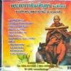 CD พระคาถาชินบัญชร แปลไทย สมเด็จพระพุฒาจารย์(โต พรหมรังสี)