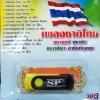 USB+เพลง เพลงชาติไทย มหาฤกษ์ มหาชัย กราวกีฬา สามัคคีชุมนุม